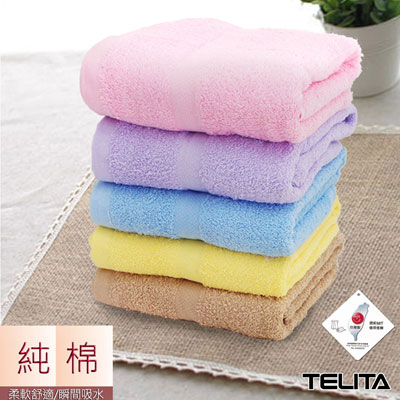 TELITA  純棉典雅素色浴巾