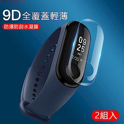 2張裝 小米手環3代 水凝膜 高清滿版 透明 防爆防刮 螢幕保護貼