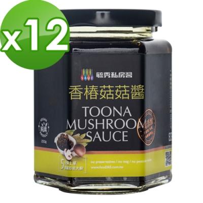 毓秀私房醬 香椿菇菇醬(250g/罐)*12罐組