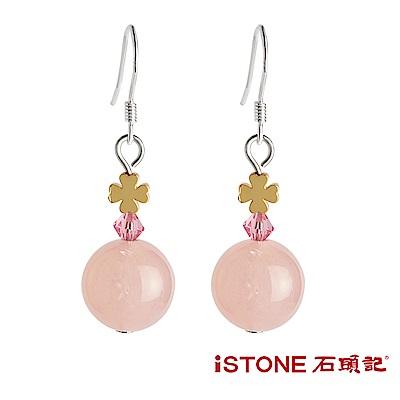 石頭記 粉晶耳環-轉運圓珠