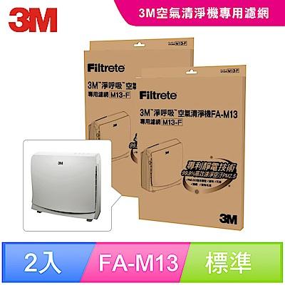 3M 超舒淨型空氣清淨機FA-M13專用濾網 M13-F(超值2入組) N95口罩濾淨原理 驚喜價