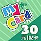 MyCard 30點虛擬點數卡 product thumbnail 1