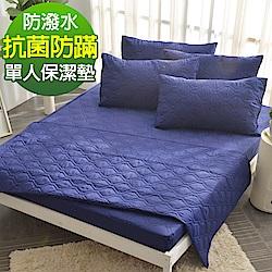 Ania Casa 陽光寶藍 單人床包式保潔墊 日本防蹣抗菌 採3M防潑水技術