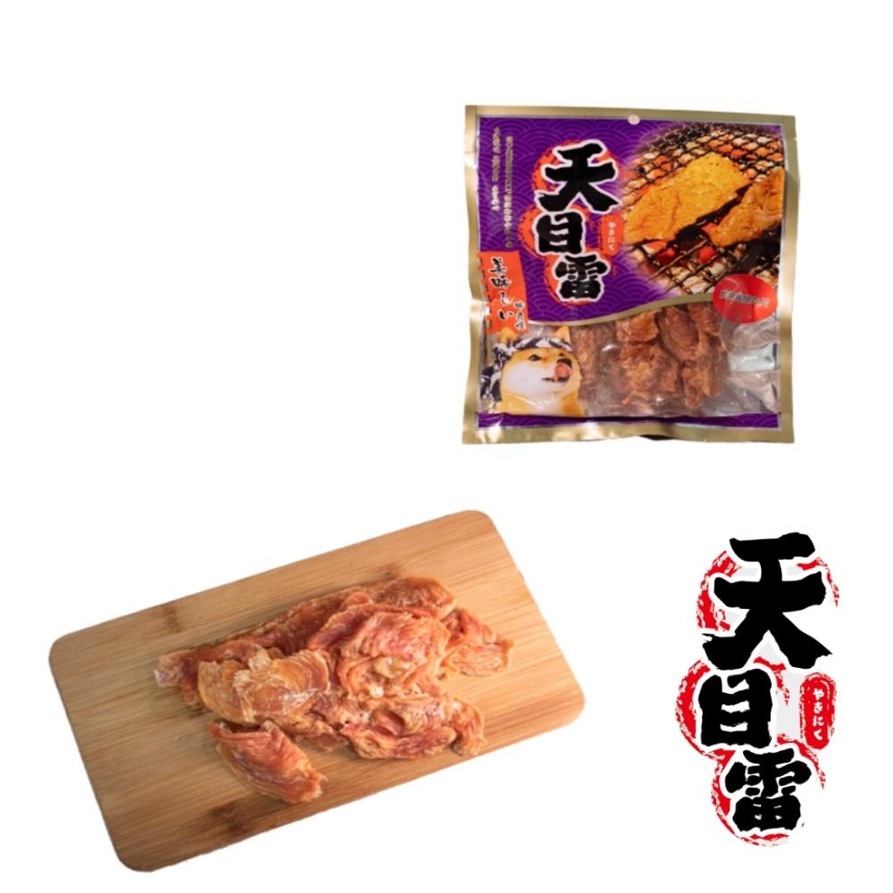 天目雷 烘烤雞腿肉片  160g 台灣製造 純肉零食 肉製品 肉片零食 肉乾