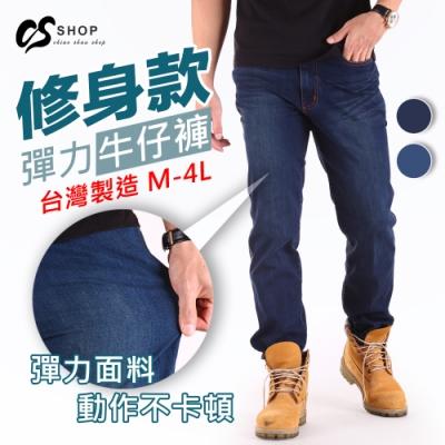 CS衣舖 台灣製造 精品質感 YKK拉鍊 素面 單寧中直筒牛仔褲 兩色