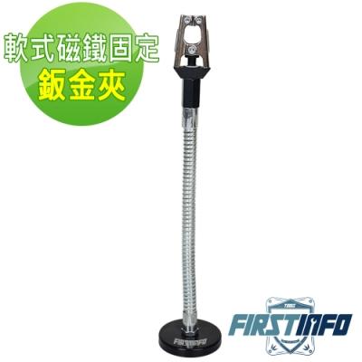 良匠工具 軟式磁鐵固定鈑金夾 板金夾 鈑金支撐 鋼板固定 焊接輔助 焊接固定器 台灣製造 有保固