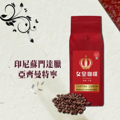 【女皇咖啡】印尼蘇門達臘 亞齊曼特寧 現烘咖啡豆(中深焙 一磅入 454g)