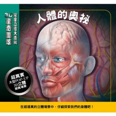 閣林文創 3D驚奇酷炫兒童立體大百科-人體的奧祕