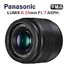 PANASONIC LUMIX G 25mm F1.7 (平行輸入)白盒