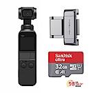 DJI OSMO POCKET 手持雲台相機+PGY手機固定支架(飛隼公司貨)