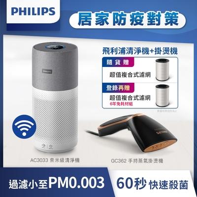 Philips 飛利浦抗敏殺菌組 GC362手持熨斗+AC3033清淨機