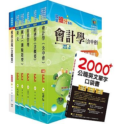 108年中鋼公司招考師級(財務會計)套書(贈英文單字書、題庫網帳號、雲端課程)