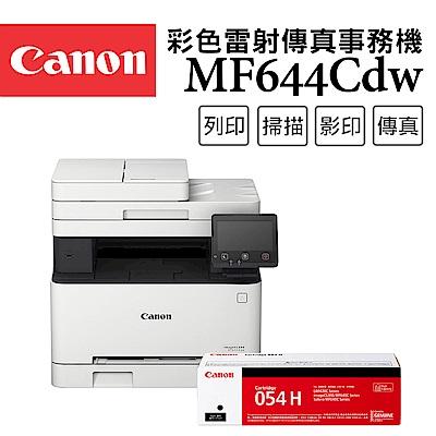 Canon imageCLASS MF644Cdw彩色雷射傳真事務機+CRG-054H BK 高容量碳粉匣