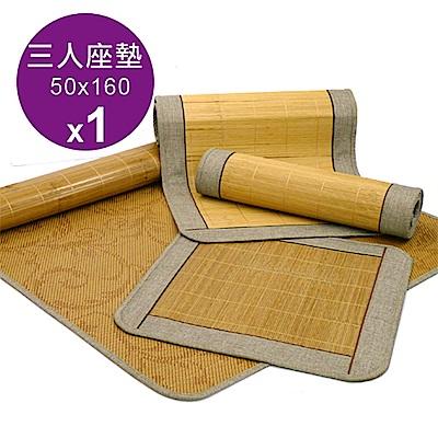 范登伯格 - 夏曲 碳化竹三人坐墊 (50x160cm)