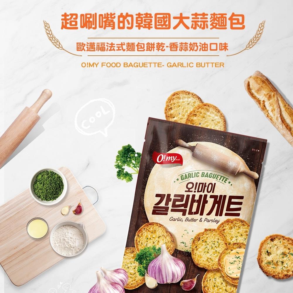 歐邁福 大蒜麵包餅乾100g 韓國熱賣香蒜奶油口味