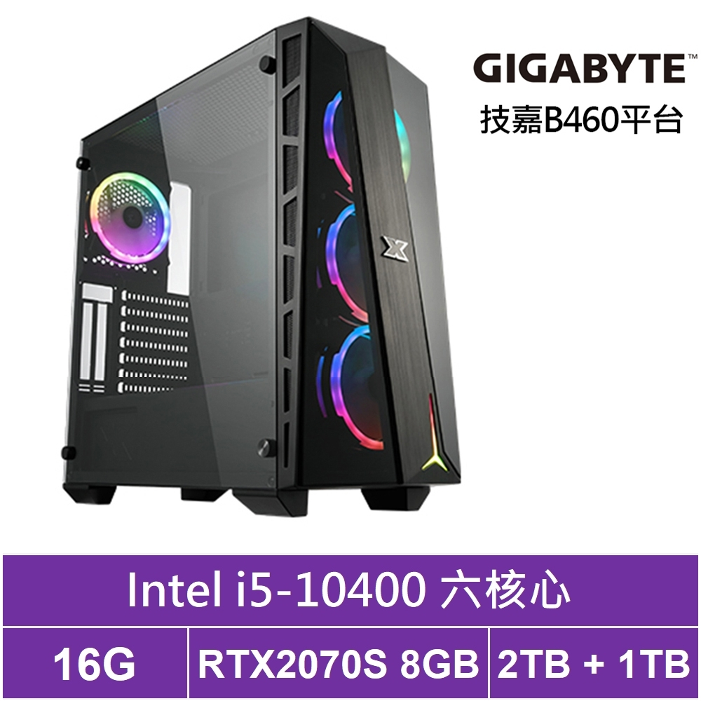 技嘉B460平台[闇曜皇神]i5六核RTX2070S獨顯電玩機
