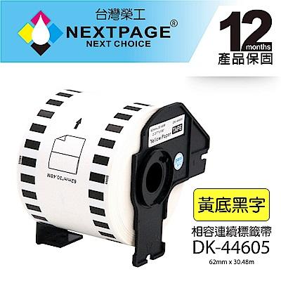 【台灣榮工】BROTHER 相容 連續標籤帶 DK-44605(62mm x30.48m)