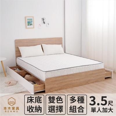 【本木】湯斯 北歐房間三件組-單大3.5尺 床墊+床片+三抽床底(含尾片)