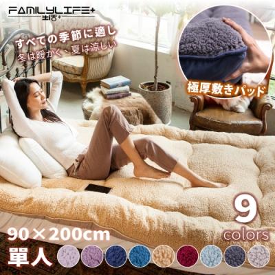 【FL生活+】日式羊羔絨加厚四季舒壓床墊-單人90*200公分-香檳駝(FL-231-10)