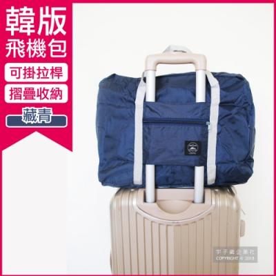 【生活良品】韓版超大容量摺疊旅行袋飛機包-藏青色(容量24公升 旅行箱登機箱/收納包)