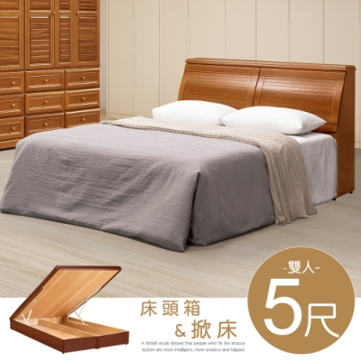 Homelike 樟木收納掀床組-雙人5尺