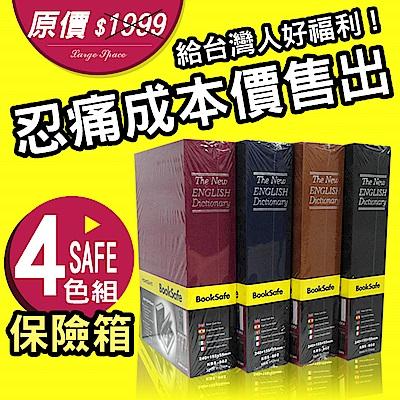 【守護者保險箱】四色一組 仿真書本造型 保險箱 字典款 私房錢 收納箱 BK