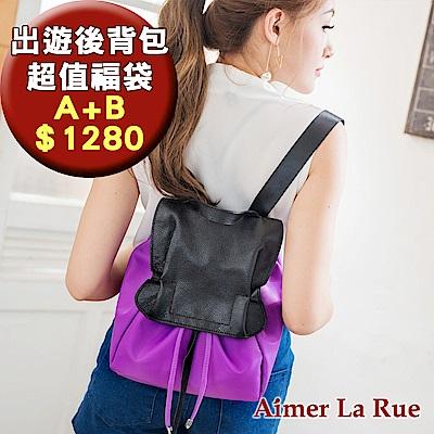 Aimer La Rue 出遊後背包超值福袋 A+B=1280