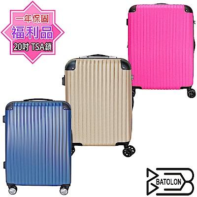 (福利品 20吋) TSA鎖ABS混款硬殼箱/行李箱