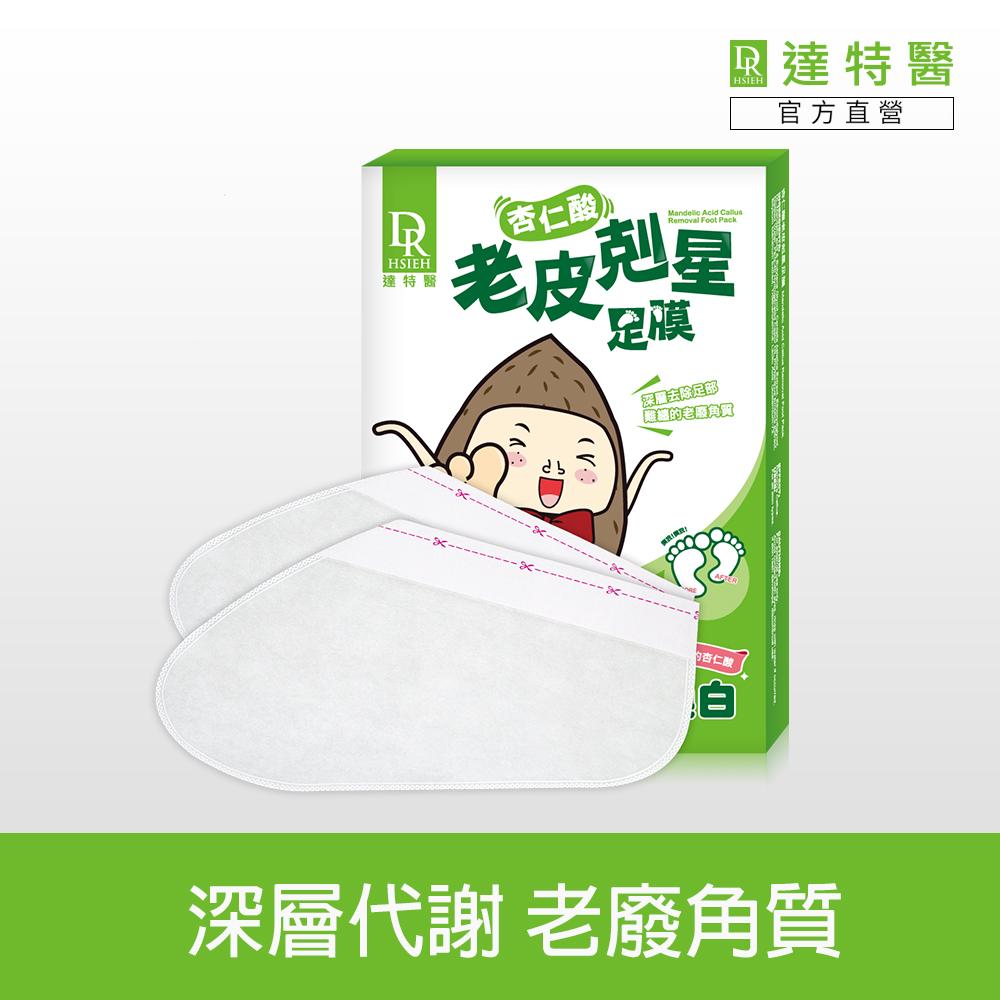 Dr.Hsieh 杏仁酸老皮剋星足膜(兩雙入/盒)