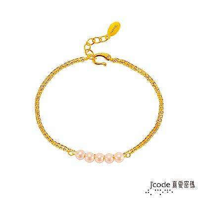 J'code真愛密碼 珍意黃金/天然珍珠手鍊-雙鍊款
