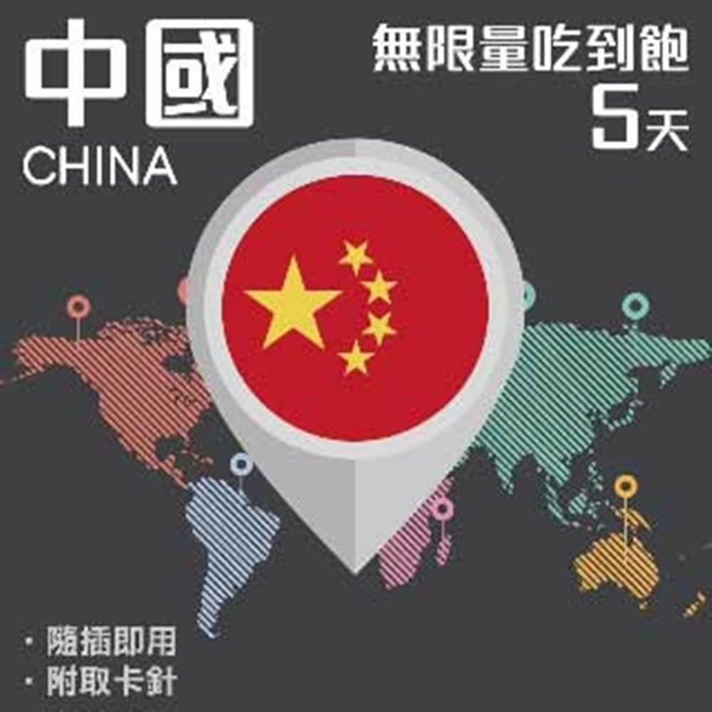 【PEKO】加送卡套 中國上網卡 5日高速4G上網 無限量吃到飽 優良品質
