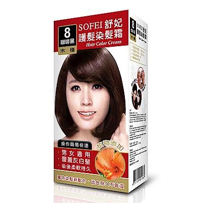 舒妃SOFEI 蓋白髮專用 木槿添加護髮染髮霜 NO.8咖啡黑