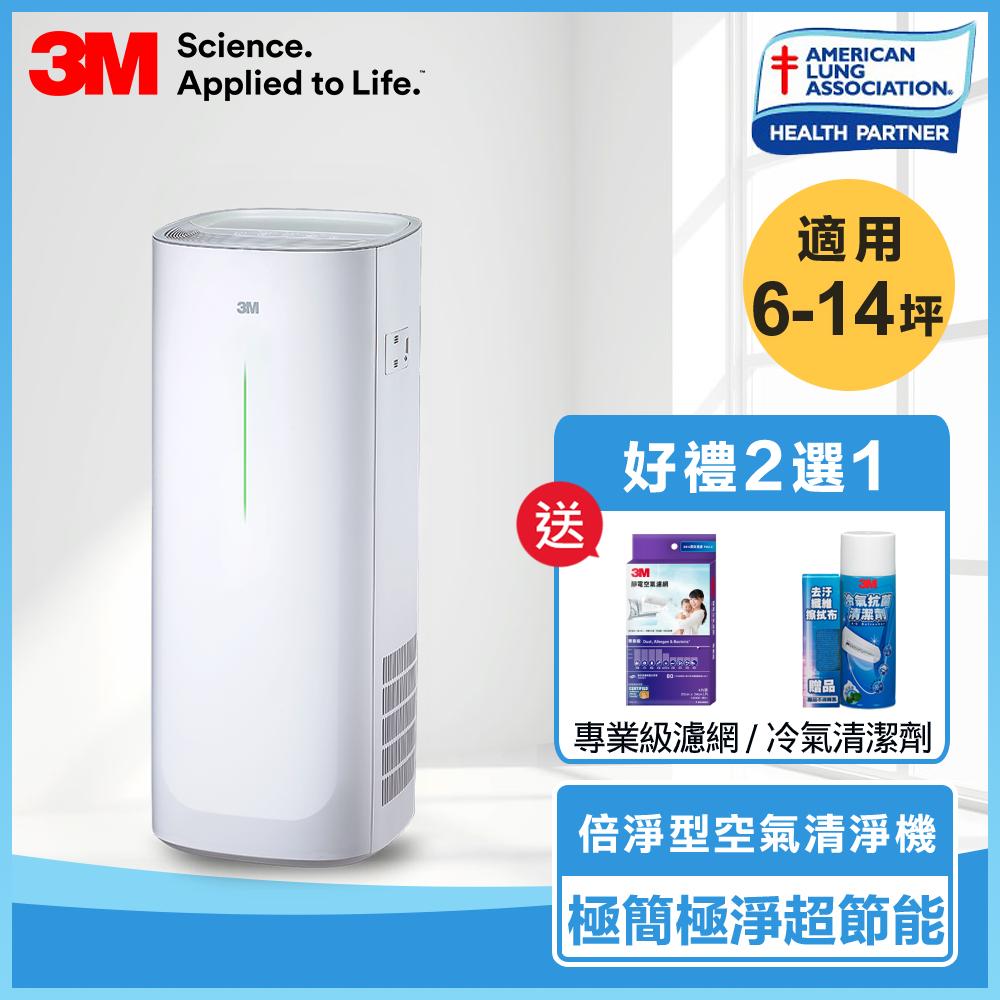 3M 6-14坪 淨呼吸倍淨型空氣清淨機 FA-E180 好禮2選1 冷氣清潔劑、專業級靜電濾網