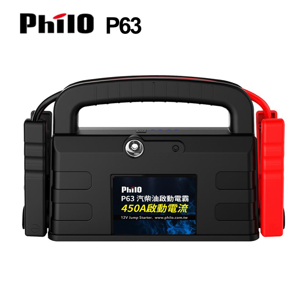 飛樂 Philo P63 手提式專業版 汽柴油 啟動電霸-快速到貨