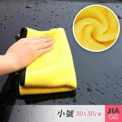 JIAGO 加厚超細纖維吸水洗車巾30x30cm