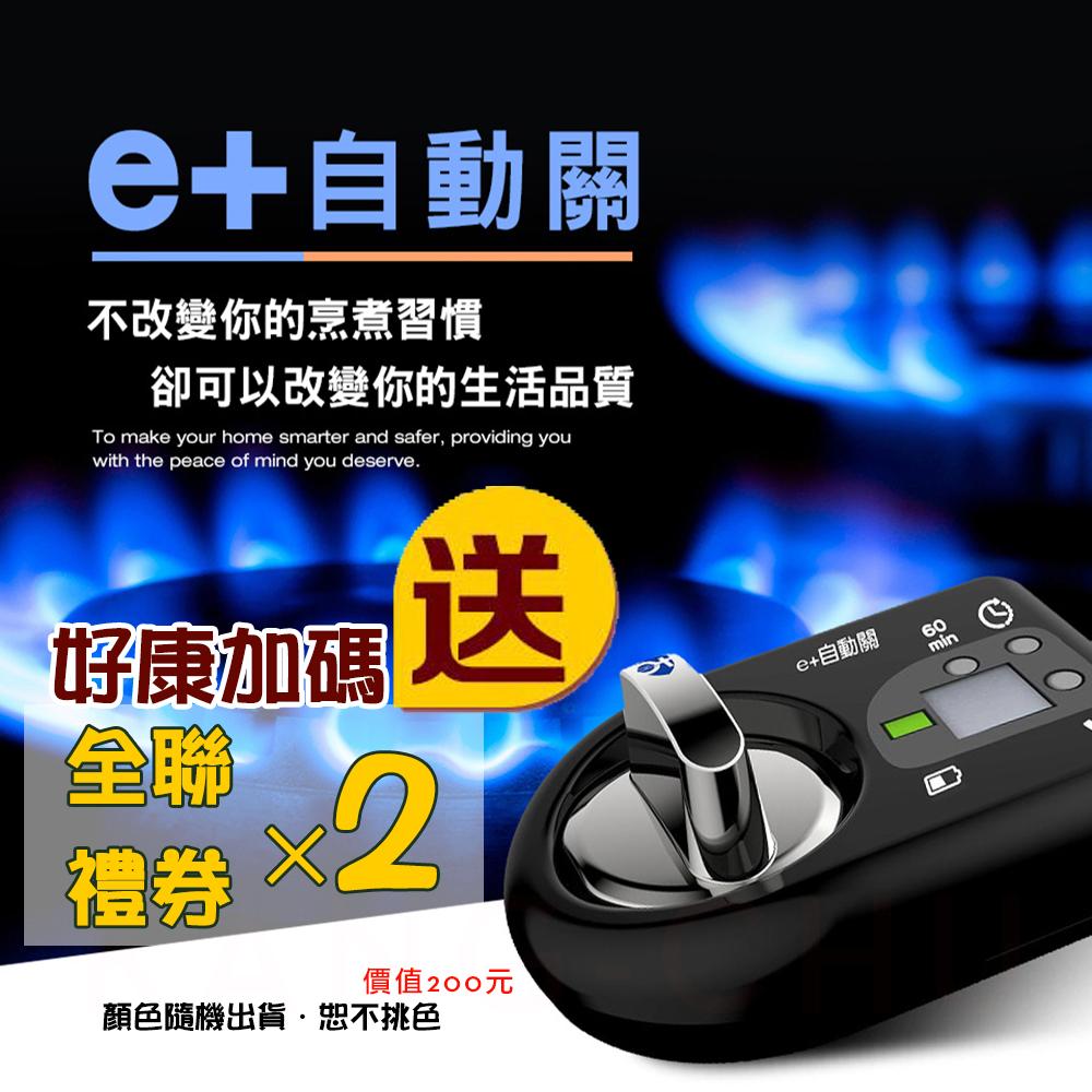 e+自動關-瓦斯爐安全控制系統瓦斯老人的好幫手安裝簡單自動關火安心提醒-橫式*1