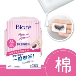 Biore 蜜妮 頂級深層卸粧棉 水嫩保濕型(盒裝 44片)