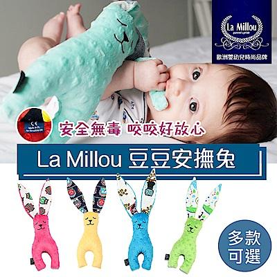 La Millou豆豆安撫兔-標準款(多款可選)