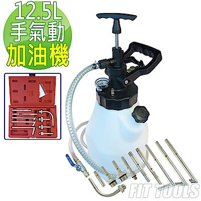 良匠工具12.5L ATF手氣動兩用純加油機(附自排油管件10件組) 適用於不同車款