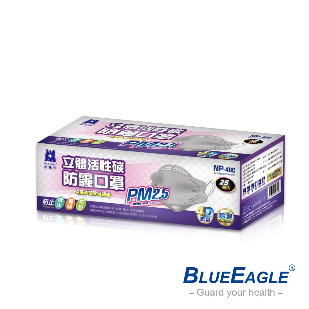 藍鷹牌 台灣製 成人立體活性碳PM2.5專業防霾立體口罩 除臭/防霾(25片x5盒)
