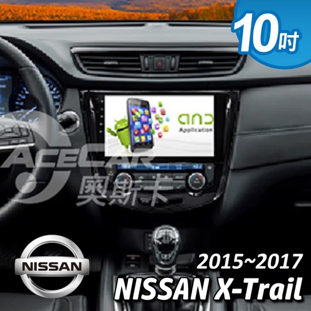 【奧斯卡 AceCar】SK-6 10吋 導航 安卓  專用 汽車音響 主機 (適用於裕隆 X-TRAIL 15年式後)