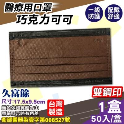 久富餘 撞色系列 醫療口罩(雙鋼印)(巧克力可可)-50入/盒