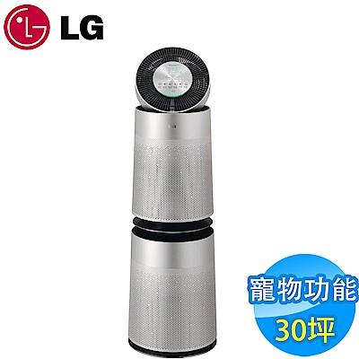 LG樂金 30坪 PuriCare 360°寵物功能增加版空氣清淨機 AS101DSS0 雙層