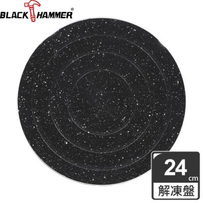 義大利BLACK HAMMER 多功能解凍節能板 24CM