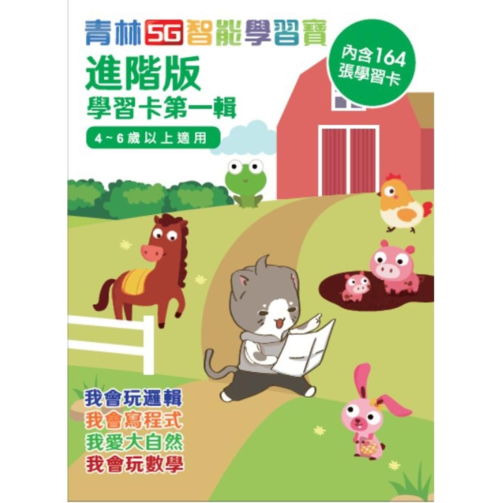 青林5G智能學習卡:進階版(建議年齡4~6歲)第一輯(首版加贈「邏輯主題」學習卡64張)