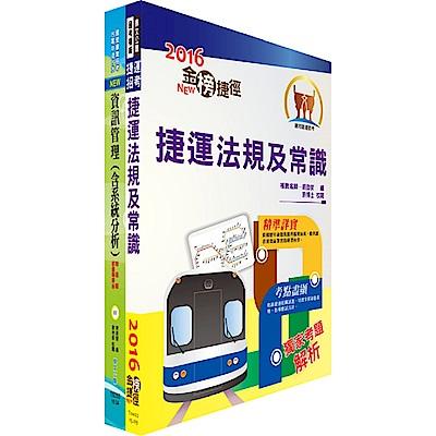 106年臺中捷運公司招考(資訊專員)套書(贈題庫網帳號、雲端課程)