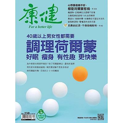 康健雜誌(一年12期)送官方指定贈品