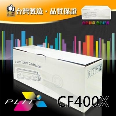 【PLIT普利特】 HP CF400X /201X 黑色環保碳粉匣 / M252/M277