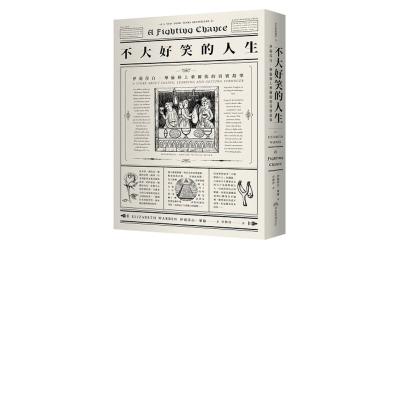 不大好笑的人生:伊莉莎白.華倫卯上華爾街的真實故事