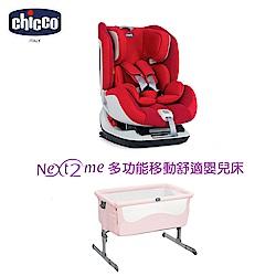 chicco-Seat up 012安全汽座+Next 2 Me多功能床邊床